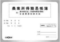 農業所得簡易帳簿~作業日誌付き~