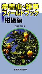 病害虫・雑草フィールドブック 【柑橘編】