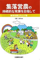集落営農の持続的な発展を目指して