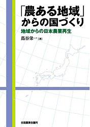 「農ある地域」からの国づくり~地域からの日本農業再生~