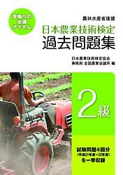 日本農業技術検定 過去問題集2級