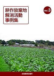 耕作放棄地解消活動事例集 Vol.3