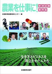農業を仕事に!新規就農事例集