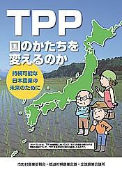 TPP 国のかたちを変えるのか