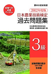 2012年度版 日本農業技術検定 過去問題集 3級
