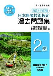 2012年度版 日本農業技術検定 過去問題集 2級