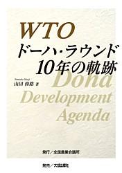WTOドーハ・ラウンド 10年の軌跡