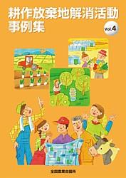 耕作放棄地解消活動事例集 Vol.4