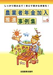 農業者年金加入推進事例集 Vol.5