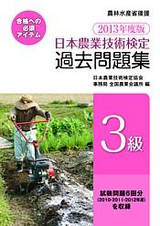 2013年度版 日本農業技術検定 過去問題集 3級