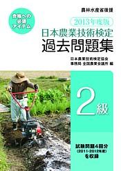 2013年度版 日本農業技術検定 過去問題集 2級