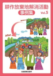 耕作放棄地解消活動事例集 Vol.5