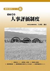 「農業の雇用」シリーズ6 初めての人事評価制度