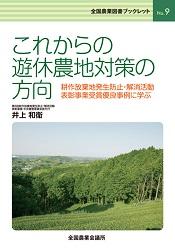 ブックレット9 これからの遊休農地対策の方向