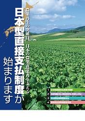 日本型直接支払制度が始まります