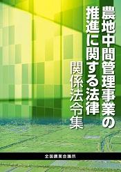 農地中間管理事業の推進に関する法律 関係法令集