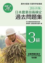2014年版 日本農業技術検定 過去問題集 3級