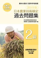 2014年版 日本農業技術検定 過去問題集 2級
