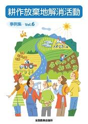 耕作放棄地解消活動事例集 Vol.6