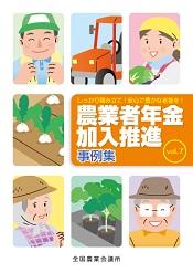 農業者年金加入推進事例集 vol.7