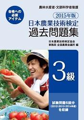 2015年版 日本農業技術検定 過去問題集 3級