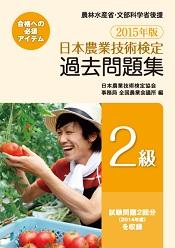 2015年版 日本農業技術検定 過去問題集2級