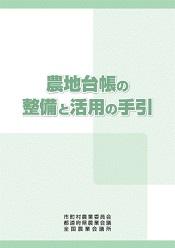 農地台帳の整備と活用の手引