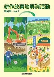 耕作放棄地解消活動事例集 Vol.7
