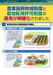 農振制度と農転制度の運用が明確化されました(リーフ)