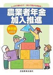 農業者年金 加入推進事例集 vol.8