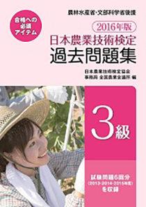 2016年版 日本農業技術検定 過去問題集 3級