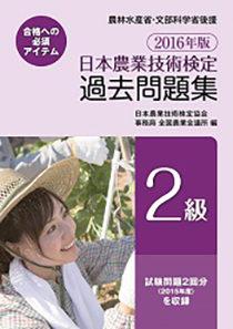 2016年版 日本農業技術検定 過去問題集 2級