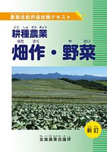 農業技能実習評価試験テキスト 耕種農業 畑作・野菜