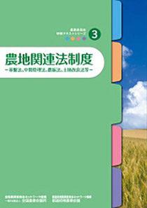 農業委員会研修テキスト3 農地関連法制度