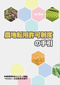 農地転用許可制度の手引 改訂6版