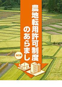 農地転用許可制度のあらまし 改訂版