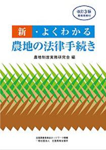 改訂3版 新・よくわかる農地の法律手続き -関係判例付-
