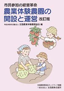 農業体験農園の開設と運営 改訂版