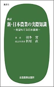 改訂 新・日本農業の実際知識-希望もてる日本農業-