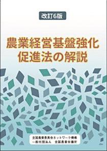 改訂6版 農業経営基盤強化促進法の解説