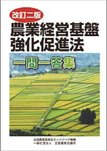 改訂2版 農業経営基盤強化促進法一問一答集