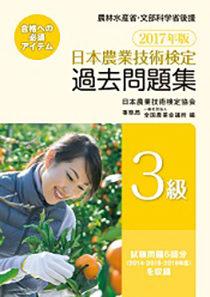 2017年版 日本農業技術検定 過去問題集 3級