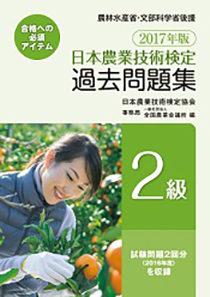 2017年版 日本農業技術検定 過去問題集 2級
