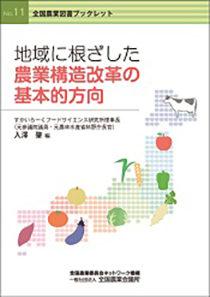 全国農業図書ブックレット11 地域に根ざした農業構造改革の基本的方向