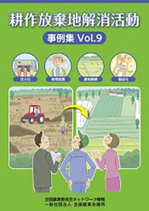 耕作放棄地解消活動事例集 Vol.9