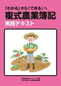複式農業簿記実践テキスト