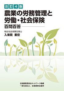 改訂4版 農業の労務管理と労働・社会保険百問百答