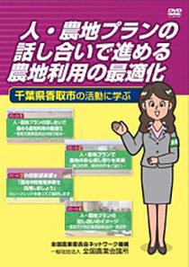 【DVD】人・農地プランの話し合いで進める農地利用の最適化―千葉県香取市の活動に学ぶ―