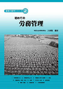 「農業の雇用」シリーズ2 初めての労務管理