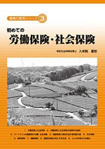 「農業の雇用」シリーズ3 初めての労働保険・社会保険